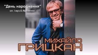 Михайло Грицкан -День народження