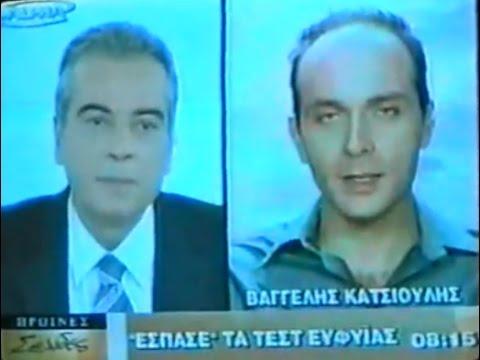 Dr Katsioulis'  with G. Oikonomeas on ALPHA TV 2003