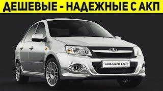 видео В ТОП-10 самых дешевых автомобилей только две LADA