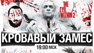 КРОВАВЫЙ ЗАМЕС - The Evil Within 2 [19-00мск]