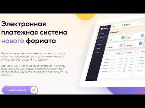 Новая и лучшая платёжная система LatyPay. Регистрация. Обзор. + Баунти программа