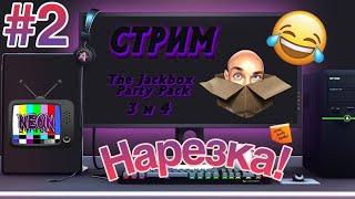 Download ༼ つ ◕_◕ ༽つ💗#2 Весёлая нарезка со СТРИМА💗Где играли со зрителями в jatbox party pack 3 и 4💗