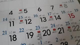2020년달력8월,12월공개 (달력도인기가많나?)