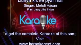 Dunya kisi ke pyar mai (Karaoke)