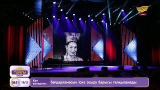 Астанада Роза Бағланованы еске алу кеші өтті