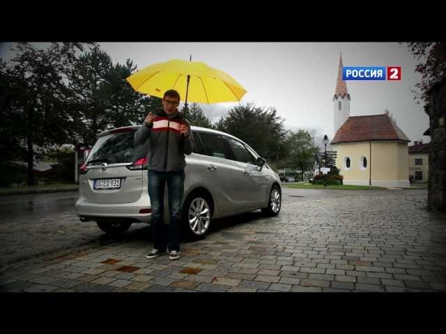 Тест-драйв Opel Zafira Tourer // АвтоВести 30
