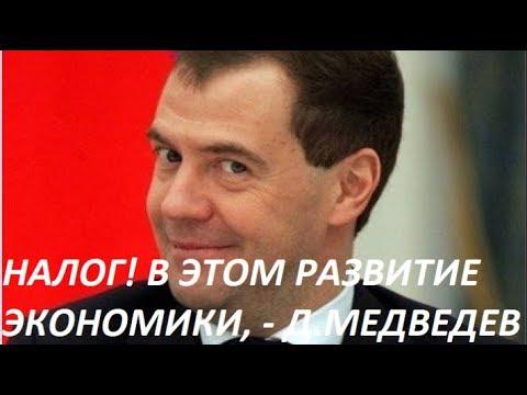 НАЛОГИ!  В этом развитие экономики, - Д.Медведев. № 878