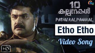 Download Hindi Video Songs - 10 Kalpanakal Malayalam Movie|Etho Etho Song Video| KJ Yesudas | Anoop Menon| Mithun Eshwar|Official