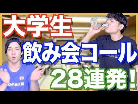 大学生の飲み会コール怒涛の28連発!【大学生あるある】