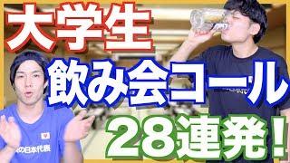 一気飲みは非常に危険です。お酒は楽しく飲みましょう。 ご視聴ありがとうございます! 一人一人のチャンネル登録が本当に励みになります...