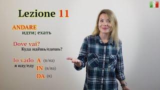 Итальянский язык с нуля. Lezione 11: Глагол ANDARE (идти; ехать). Куда ты идёшь/едешь?