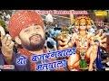 Download Hindi Balaji Bhajan- Ye bajrangi matvala | Balaji Ki Diwani | Ram Kumar Lakha MP3 song and Music Video