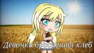 Девочка бросившая хлеб на пол | Мини фильм | Gacha Life | На русском