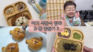 한그릇 뚝딱 아기 식판식 만들기 3 | 간단한 유아식 …