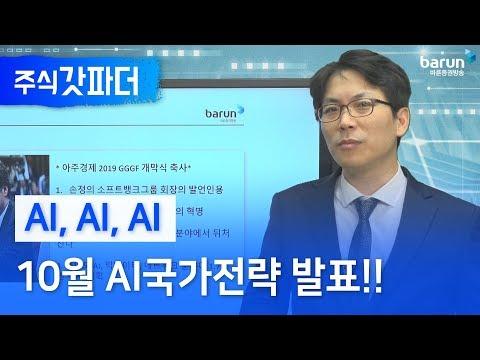 [주식갓파더] AI, AI, AI  10월 AI국가전략 발표!!  (박수범 전문가)