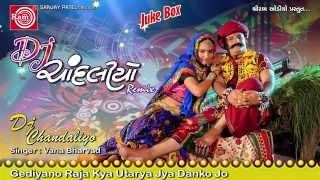 Dj Titoda Remix ||Gediyano Raja ||Vana Bharvad