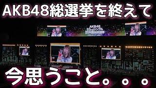 【AKB48世界選抜総選挙】終わって今思う本当の気持ち・・・ AKB48 検索動画 28