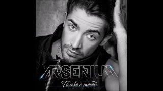 Arsenium   Только с тобой