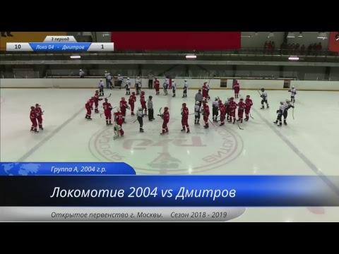 ОПМ, 2004 г.р. Локомотив 2004 - Дмитров (09.12.2018)