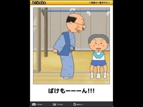 笑えるボケて最新傑作選~殿堂入りpart37