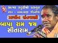 Ramdash Gondaliya ||  Ram Dhun || Bapa Sita Ram Dhun - Baapa Ram Jay Sitaram