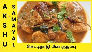 செட்டிநாடு மீன் குழம்பு - தமிழ் / Chettinad Fish Curry - Tamil
