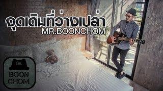จุดเดิมที่ว่างเปล่า - MR.BOONCHOM【Official Lyrics Video】
