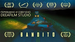 Короткометражка «БАНДИТО» | Озвучка DeeAFilm...