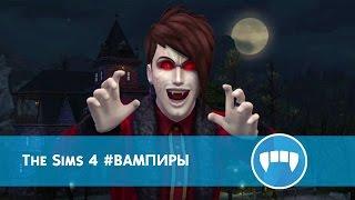 видео Симс 4 Вампиры скачать торрент