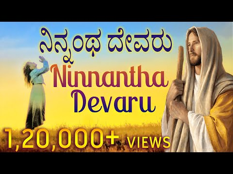 ninnanta-devaru-yaru-illa-|-bilingual-|-pst-subbarao-kannada-worship-jesus-song-|-god-love-team