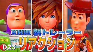 【KH3】キングダムハーツ3 D23用 新トレーラー リアクション D23 EXPO 2017 KINGDO MHEARTS 3 New Trailer REACTION JP
