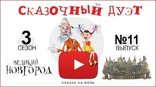 Сказочный дуэт Великий Новгород Сказочное путешествие