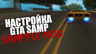 SampFix mod | УЛУЧШЕНИЕ ГРАФИКИ / НАСТРОЙКА GTA SA:MP