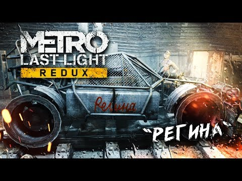 ПО ГОРЯЧИМ СЛЕДАМ #3 ➤ Metro: Last Light ➤ Максимальная сложность