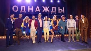 Однажды В России Актеры