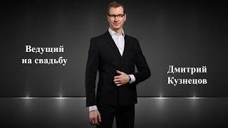 Ведущий Дмитрий Кузнецов