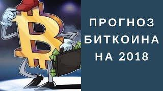 Что будет с биткоином в 2018 году | Прогноз биткоина на 2018 год