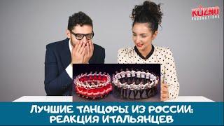Лучшие танцоры из России реакция итальянцев