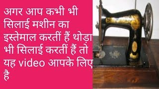 अब घर पर ही पीको ( Piko ) करें अपनी simple सिलाई मशीन से इस आसान तरीके से ।