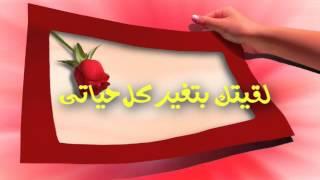 Seirt elhop arabic karaoke