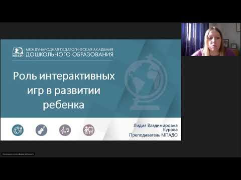 21.04.2020 -Роль интерактивных игр в развитии ребенка