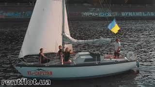 Аренда парусной яхты Эль Капитан | до 8 гостей | Киев