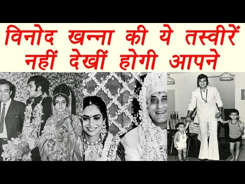 Thumbnail: Vinod Khanna and his Real Life Pictures; Must watch | Filmibeat
