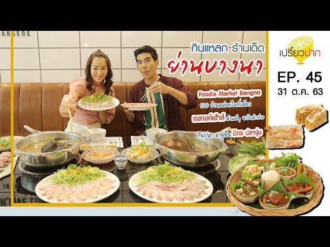 เปรี้ยวปาก | 31 ตุลาคม 2563 | Foodie Market Bangna | เขลางค์เฮ้าส์ | มิตรปลาจุ่ม | HD