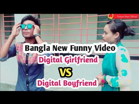 Bangla New Funny Video_Bangali Digital Girlfriend VS Digital Boyfriend_