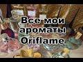 Моя коллекция ароматов Oriflame