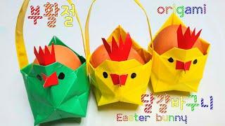 부활절  종이접기/부활절 계란바구니/계란꾸미기/East…