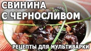 Рецепты для мультиварки. Свинина с черносливом простой рецепт приготовления