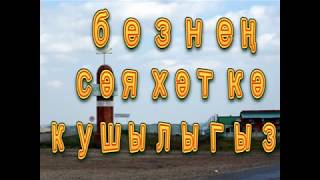 клип про мой Стерлибашевский район