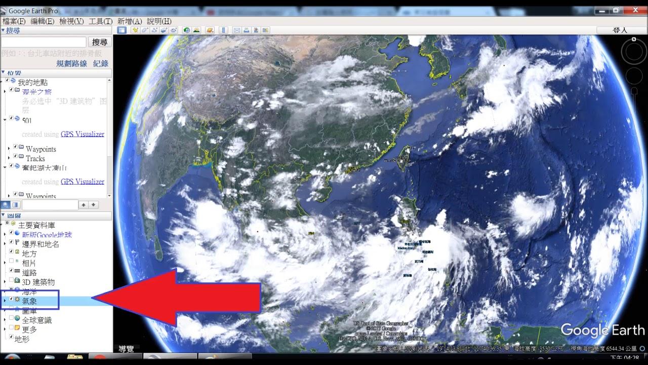 google 地球 點選氣象 可以看到現在的氣象雲圖 - YouTube